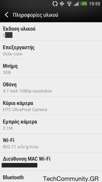 HTC-One-Upgrade-leak